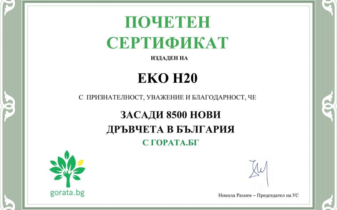 EKO H20 засади 8500 нови дървета в България
